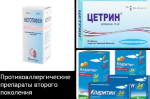 Второе поколение антигистаминных препаратов