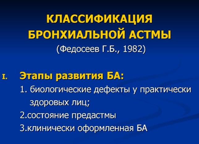 По Федосееву